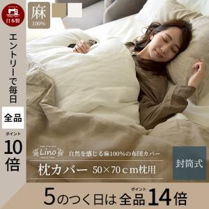 枕カバー 50×70 cm用 麻 ピローケース リネン 日本製 おしゃれ 北欧 ピロケース まくらカバー リーノ sleeptailor