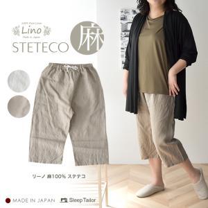 ステテコ 麻 メンズ レディース リネン ルームウェア パジャマ ズボン 部屋着  日本製 おしゃれ 北欧 リーノ sleeptailor