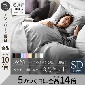 スリープテイラー(sleeptailor)  【商品】 布団カバー3点セット シングルサイズ  [ベ...
