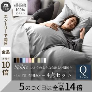 ■販売 スリープテイラー(sleeptailor)  ■商品名 Noble(ノーブル)布団カバー4点...