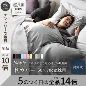 スリープテイラー(sleeptailor)  【商品】 ピロケース 50×70cm(製品仕上がりサイ...