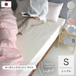 ボックシーツ シングル 日本製 綿100% おしゃれ アトピー アレルギー オーガニック コットン ガーゼ 暖かい 100×200×25 オーガニックコットンガーゼの画像