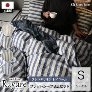 Rayure(レイユール)フラットシーツ3点セットシングルサイズ  【ベッド用】 ・掛け布団カバー1...
