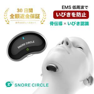 いびき いびき防止グッズ  スノアサークルEMSパッド 喉に貼って眠るだけでいびきを防止 SnoreCircle 日本正規代理店 通常セット sleeptracker