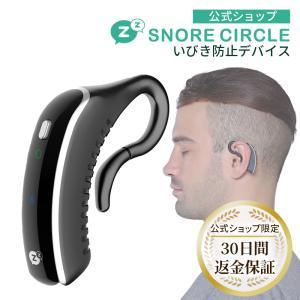 いびき いびき防止グッズ CX系ライブニュースイットで紹介  AIでいびきを発見 スノアサークルプラス 耳につけて眠るだけでいびきを防止 送料無料 日本正規代理店 sleeptracker