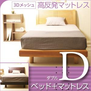 「木製ベッド NR-704(D)ダブル + 【3Dメッシュ】高反発マットレス(3DKM10-D)」 sleepy