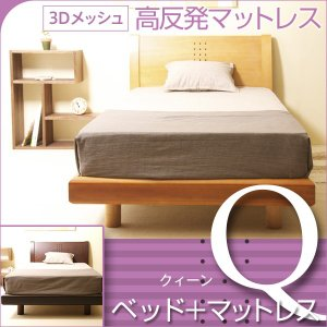 「木製ベッド NR-704(Q)クィーン + 【3Dメッシュ】高反発マットレス(3DKM10-SS×2枚)」 sleepy
