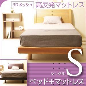 「木製ベッド NR-704(S)シングル + 【3Dメッシュ】高反発マットレス(3DKM10-S)」 sleepy