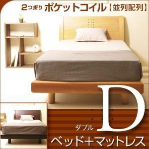 木製ベッド NR-704(D)ダブル + 2つ折り ポケットコイル(並列配列)マットレス(BU-D)」 sleepy