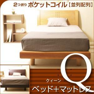「木製ベッド NR-704(Q)クィーン + 2つ折り ポケットコイル(並列配列)マットレス(BU-SS×2枚)」 sleepy