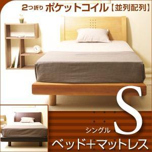「木製ベッド NR-704(S)シングル + 2つ折り ポケットコイル(並列配列)マットレス(BU-S)」 sleepy