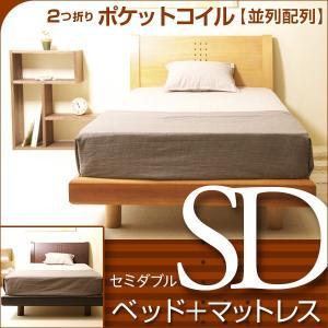 「木製ベッド NR-704(SD)セミダブル + 2つ折り ポケットコイル(並列配列)マットレス(BU-SD)」|sleepy