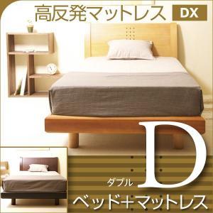 「木製ベッド NR-704(D)ダブル + 高反発マットレス DX(K15-D)」 sleepy
