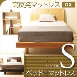 「木製ベッド NR-704(S)シングル + 高反発マットレス DX(K15-S)」 sleepy