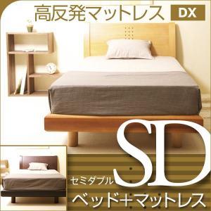 「木製ベッド NR-704(SD)セミダブル + 高反発マットレス DX(K15-SD)」|sleepy