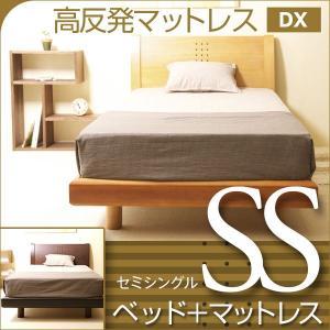 「木製ベッド NR-704(SS)セミシングル + 高反発マットレス DX(K15-SS)」 sleepy
