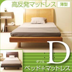 「木製ベッド NR-704(D)ダブル + 高反発マットレス 薄型(K8-D)」 sleepy