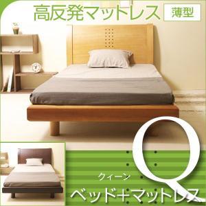 「木製ベッド NR-704(Q)クィーン + 高反発マットレス 薄型(K8-SS×2枚)」 sleepy