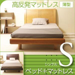 「木製ベッド NR-704(S)シングル + 高反発マットレス 薄型(K8-S)」 sleepy