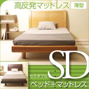 「木製ベッド NR-704(SD)セミダブル + 高反発マットレス 薄型(K8-SD)」|sleepy