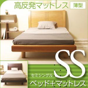 「木製ベッド NR-704(SS)セミシングル + 高反発マットレス 薄型(K8-SS)」 sleepy