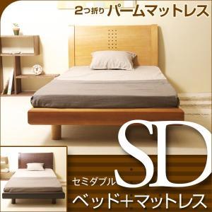「木製ベッド NR-704(SD)セミダブル + 2つ折りパームマットレス(PM-SD)★★★NEW★★★」|sleepy