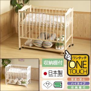 ベビーベッド 折りたたみ ワンタッチハイベッド  パル(収納棚付) 日本製|sleepy