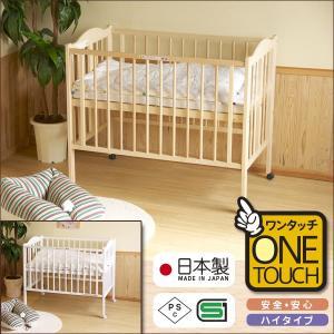ベビーベッド 折りたたみ ワンタッチハイベッド パル(収納棚なし) 日本製|sleepy