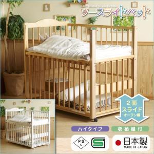 日本製ベビーベッド「ツースライドベッド」|sleepy