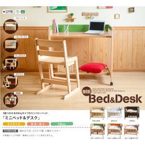 ベビーベッド「ミニベッド&デスク」日本製|sleepy|02
