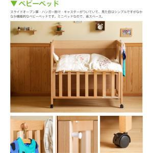 ベビーベッド「ミニベッド&デスク」日本製|sleepy|06