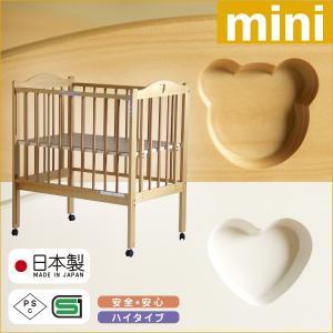 日本製ベビーベッド「NEWファンシーミニ」  石崎家具|sleepy
