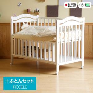「日本製ベビーベッド NEWアリス WH(ホワイト)(B品) +  FICELLE ベビー布団セット」|sleepy