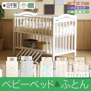 「日本製ベビーベッド NEWアリス WH(ホワイト)(B品) +  FICELLE ベビー布団セット」 sleepy