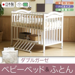 「日本製ベビーベッド NEWアリス WH(ホワイト)(B品) + Shirai ダブルガーゼ  洗えるベビー布団セット」|sleepy