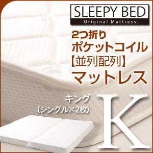 「2つ折り ポケットコイルマットレス(並列配列)(BU-S×2セット)キング」 sleepy