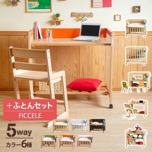 「日本製ベビーベッド ミニベッド&デスク + FICELLE ミニふとんセット」|sleepy