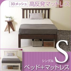 「木製ベッド ココ(S)シングル + 【3Dメッシュ】高反発マットレス(3DKM10-S)」|sleepy