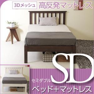 「木製ベッド ココ(SD)セミダブル + 【3Dメッシュ】高反発マットレス(3DKM10-SD)」|sleepy