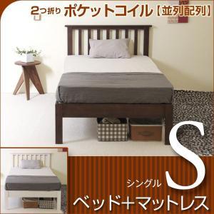 「木製ベッド ココ(S)シングル + 2つ折り ポケットコイル(並列配列)マットレス(BU-S)」|sleepy