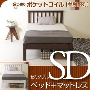 ★1月末ごろ再入荷予定 「木製ベッド ココ(SD)セミダブル + 2つ折り ポケットコイル(並列配列)マットレス(BU-SD)」|sleepy