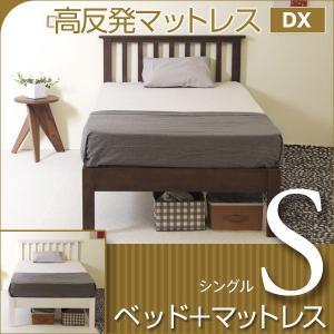 「木製ベッド ココ(S)シングル + 高反発マットレス DX(K15-S)」|sleepy
