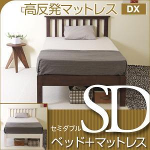 「木製ベッド ココ(SD)セミダブル + 高反発マットレス DX(K15-SD)」|sleepy