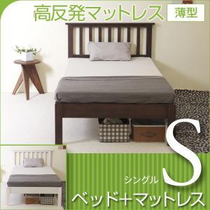 「木製ベッド ココ(S)シングル + 高反発マットレス 薄型(K8-S)」|sleepy