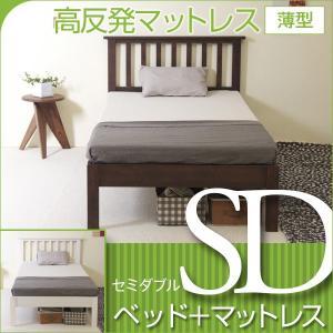 「木製ベッド ココ(SD)セミダブル + 高反発マットレス 薄型(K8-SD)」|sleepy