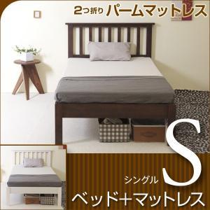 「木製ベッド ココ(S)シングル + 3つ折り パームマットレス(P-S)」|sleepy