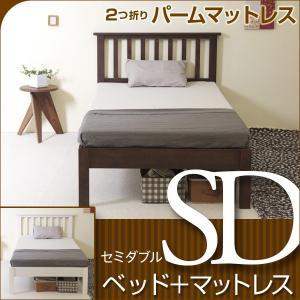 「木製ベッド ココ(SD)セミダブル + 3つ折り パームマットレス(P-SD)」|sleepy