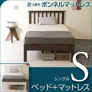 「木製ベッド ココ(S)シングル + 2つ折りボンネルマットレス(RU-S)」|sleepy