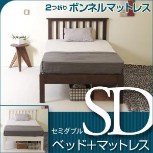 「木製ベッド ココ(SD)セミダブル + 2つ折り ボンネルマットレス(RU-SD)」|sleepy