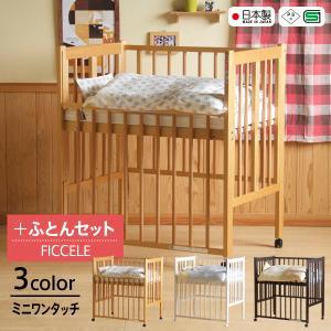 「日本製ベビーベッド ワンタッチハイベッド クールミニ + FICELLE ミニふとんセット」 sleepy